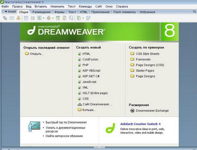 Сделать свой сайт macromedia dreamweaver топ сайтов сталкер