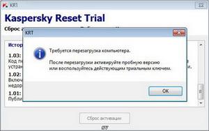 eset smart security вечный триал